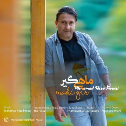 دانلود آهنگ جدید محمدرضا فیروزی ماهیگیر