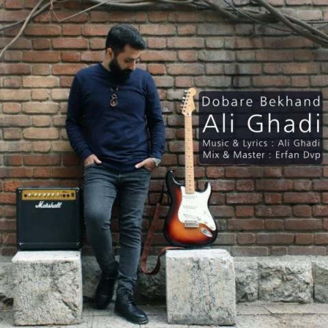 دانلود آهنگ جدید علی قادی دوباره بخند