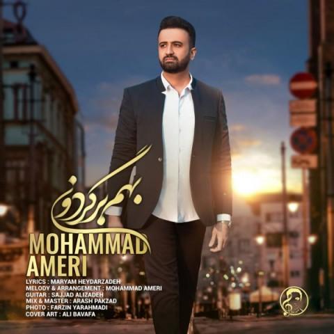 دانلود آهنگ جدید محمد عامری بهم برگردون