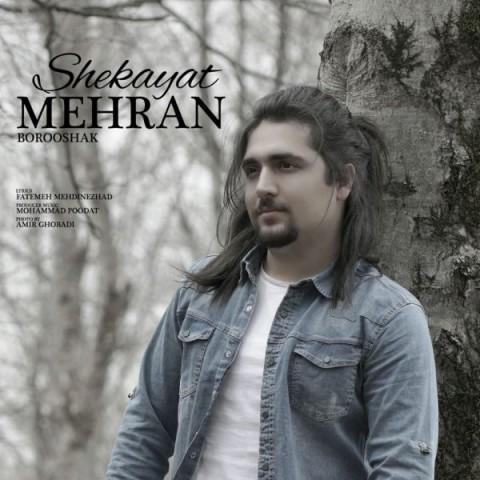 دانلود آهنگ جدید مهران بروشک شکایت