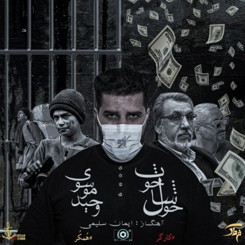 دانلود موزیک ویدئو جدید وحید موسوی خوشال خوت