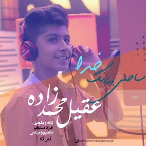 دانلود آهنگ جدید عقیل محمد زاده ساحلی به رنگ خدا