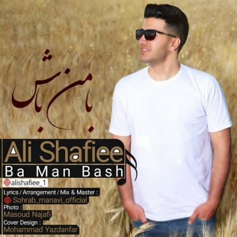 دانلود آهنگ جدید علی شفیعی با من باش