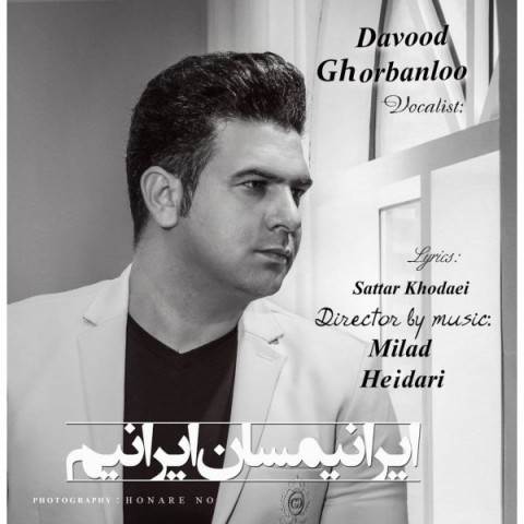 دانلود آهنگ جدید داوود قربانلو ایرانیمسان ایرانیم