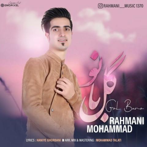 دانلود آهنگ جدید محمد رحمانی گل بانو