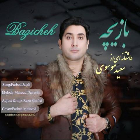 دانلود آهنگ جدید سعید موسوی بازیچه