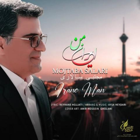 دانلود آهنگ جدید مجتبی سالاری ایران من
