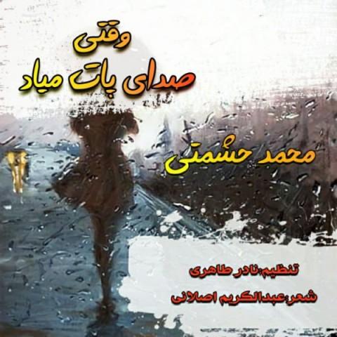 دانلود آهنگ جدید محمد حشمتی وقتی صدای پات میاد