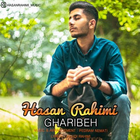 دانلود آهنگ جدید حسن رحیمی غریبه