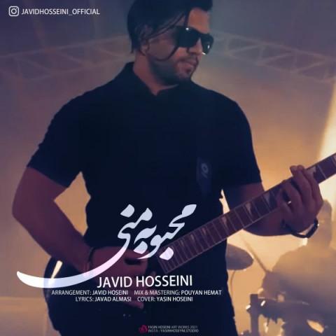 دانلود آهنگ جدید جاوید حسینی محبوبه منی