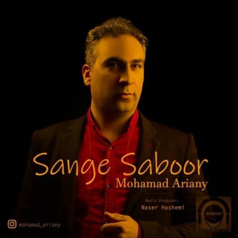 دانلود آهنگ جدید محمد آریانی سنگ صبور