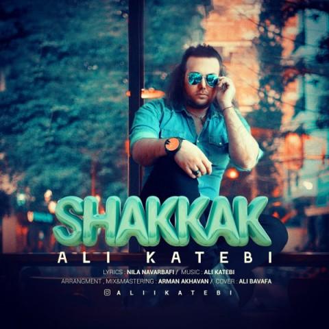 دانلود آهنگ جدید علی کاتبی شکاک