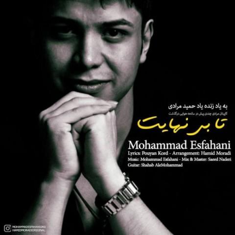 دانلود آهنگ جدید محمد اصفهانی تا بی نهایت