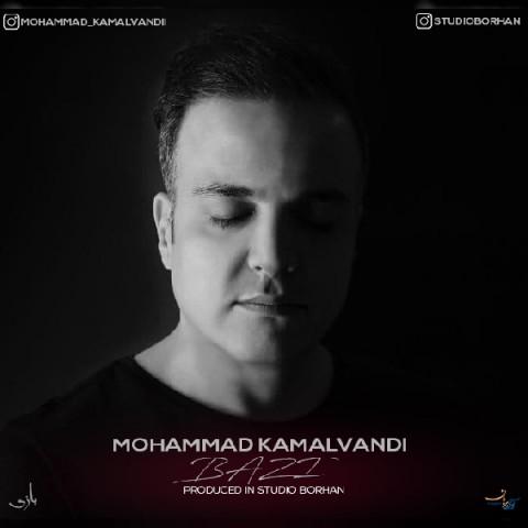 دانلود آهنگ جدید محمد کمالوندی بازی