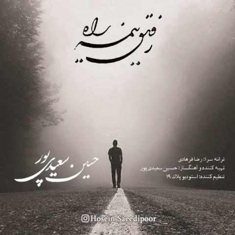 دانلود آهنگ جدید حسین سعیدی پور رفیق نیمه راه