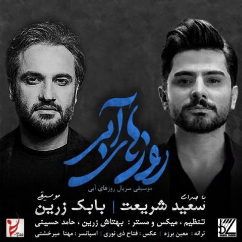دانلود آهنگ جدید سعید شریعت روزهای آبی