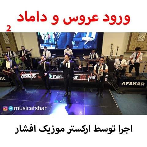 دانلود آهنگ جدید موزیک افشار ورود عروس و داماد 2