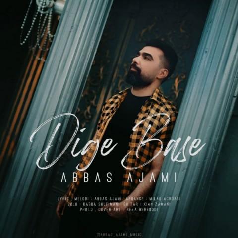 دانلود آهنگ جدید عباس عجمی دیگه بسه