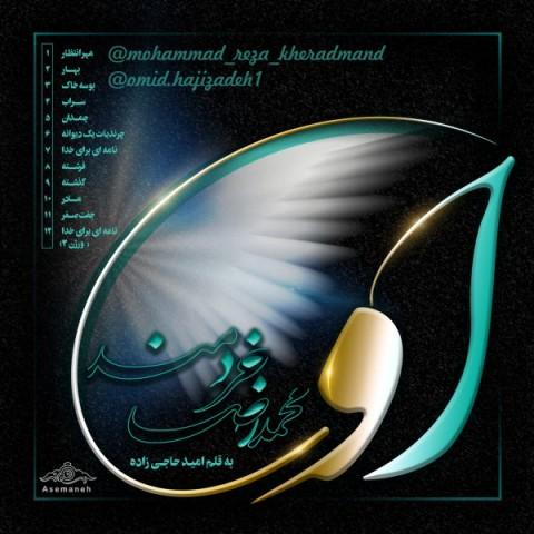 دانلود آلبوم جدید محمدرضا خردمند او