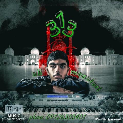 دانلود آلبوم جدید علی مظفری 313
