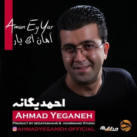 دانلود آهنگ جدید احمد یگانه امان ای یار