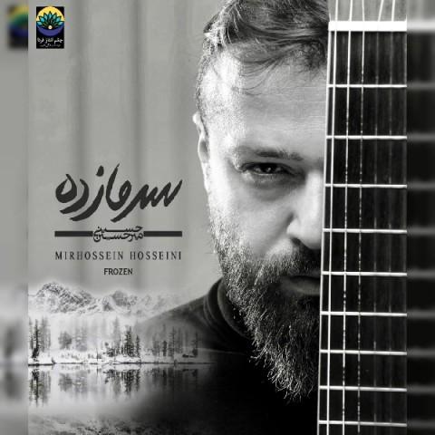 دانلود آلبوم جدید میرحسین حسینی سرمازده