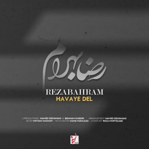 رضا بهرام هوای دل، دانلود آهنگ جدید رضا بهرام هوای دل + متن ترانه