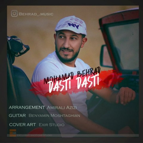 دانلود آهنگ جدید محمد بهراد دستی دستی