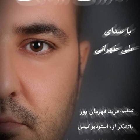 دانلود آهنگ جدید علی طهرانی اگه روزی روزگاری