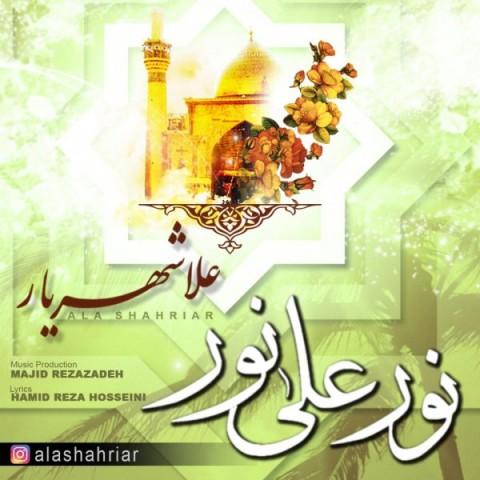 دانلود آهنگ جدید علا شهریار نور علی نور