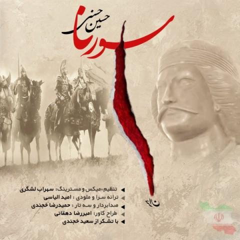 دانلود آهنگ جدید حسین حسنی سورنا