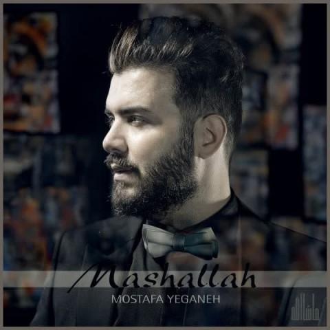 مصطفی یگانه ماشالا، دانلود آهنگ جدید مصطفی یگانه ماشالا + متن ترانه