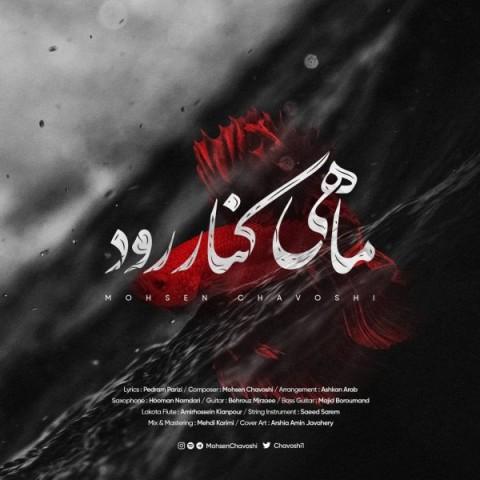 محسن چاوشی ماهی کنار رود، دانلود آهنگ جدید محسن چاوشی ماهی کنار رود + متن ترانه