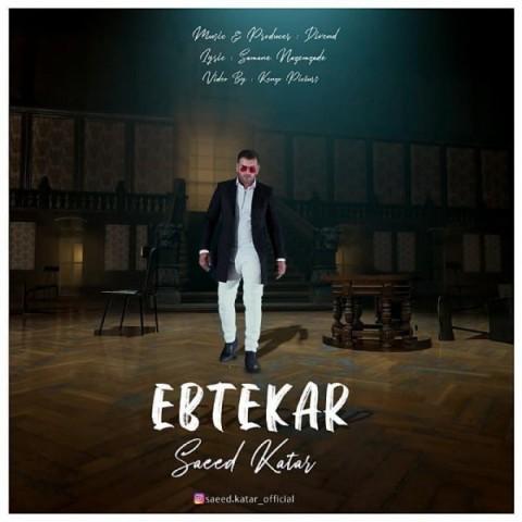 دانلود آهنگ جدید سعید کاتار ابتکار