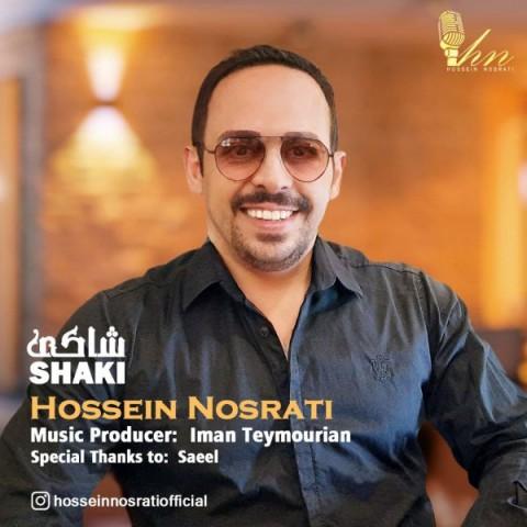 دانلود آهنگ جدید حسین نصرتی شاکی