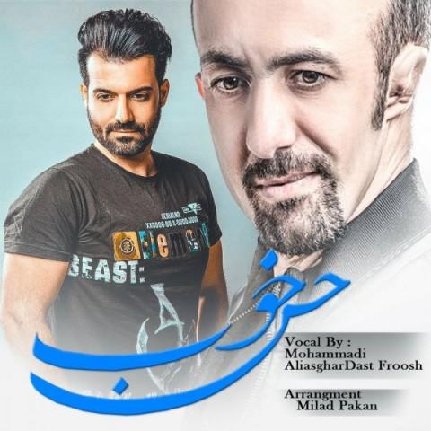 دانلود آهنگ جدید علی اصغر دستفروش و محمد عابدی حس خوب