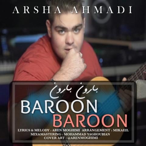 دانلود آهنگ جدید آرشا احمدی بارون بارون