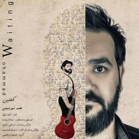 دانلود آهنگ جدید محمد مهرابیان کافئین