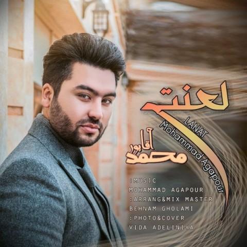 دانلود آهنگ جدید محمد آقاپور لعنت