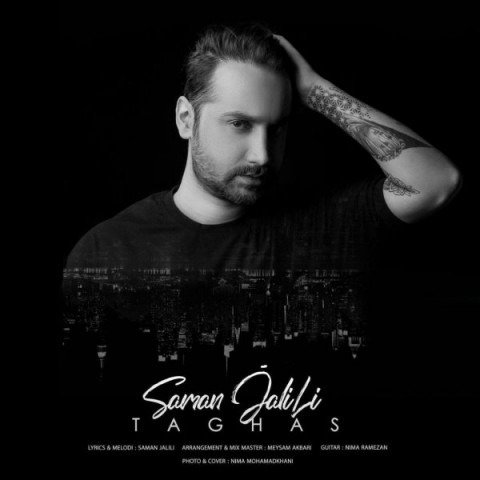 سامان جلیلی تقاص، دانلود آهنگ جدید سامان جلیلی تقاص + متن ترانه
