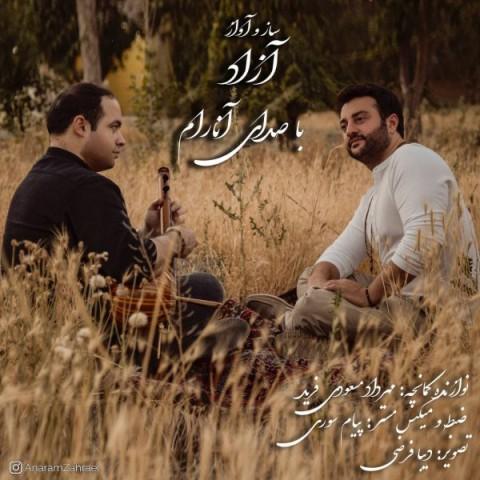 دانلود آهنگ جدید آنارام زهرایی ساز و آواز