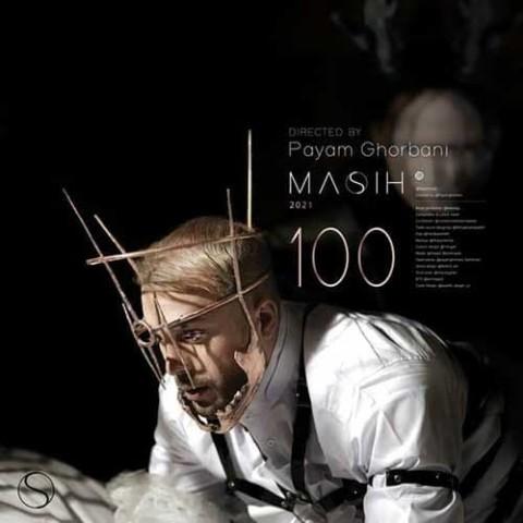 مسیح 100، دانلود آهنگ جدید مسیح 100 + متن ترانه