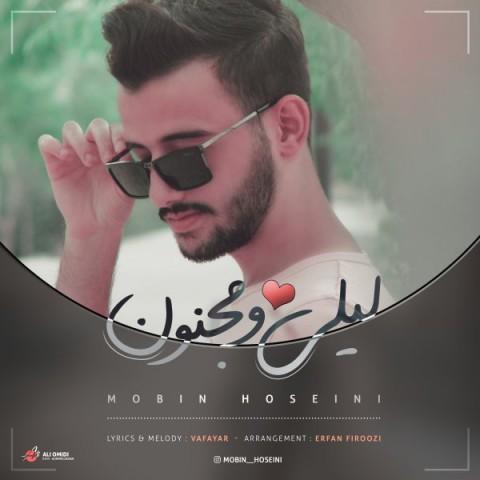 دانلود آهنگ جدید مبین حسینی لیلی و مجنون