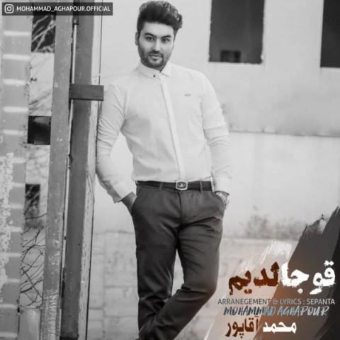 دانلود آهنگ جدید محمد آقاپور قوجالدیم
