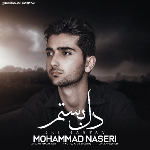 دانلود آهنگ جدید محمد ناصری دل بستم