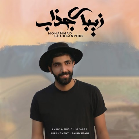 دانلود آهنگ جدید محمد قربان پور زیبای جذاب