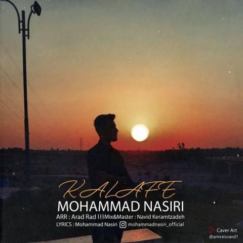 دانلود آهنگ جدید محمد نصیری کلافه