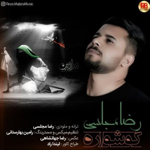 دانلود آهنگ جدید رضا مجلسی گوشواره