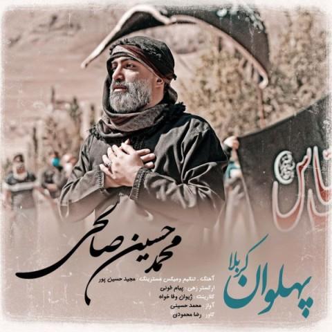 دانلود آهنگ جدید محمد حسین صالحی پهلوان کربلا