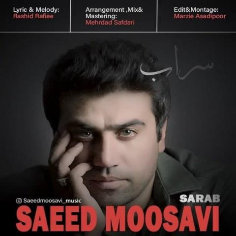 دانلود آهنگ جدید سعید موسوی سراب
